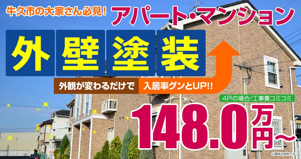 牛久市の大家さん必見!アパート・マンションシリコン塗装148.0万円!