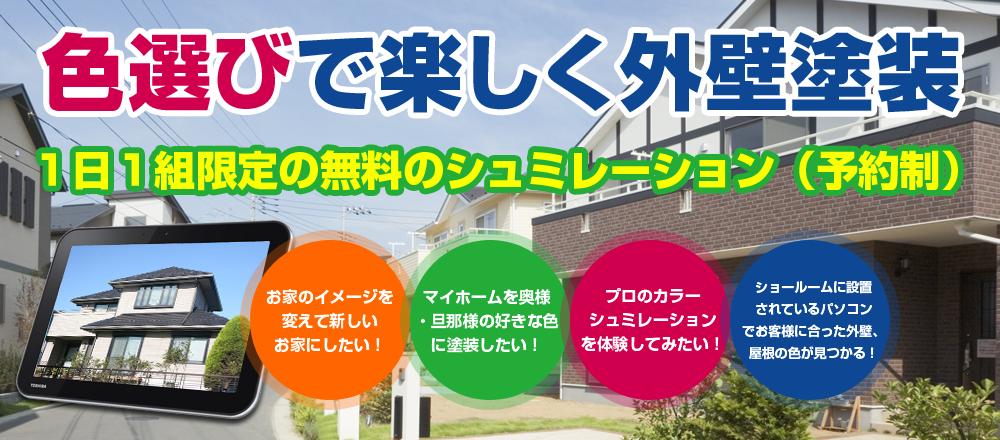 お家の見た目は 色選びで決まります