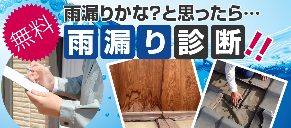牛久の家は雨漏りが多い!! 無料雨漏り診断