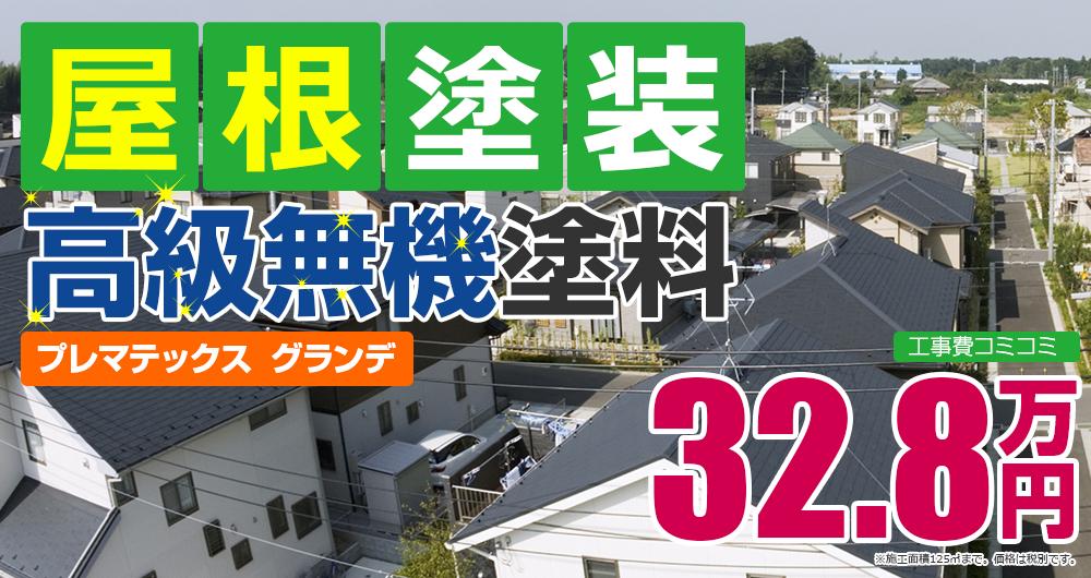 高級無機塗装塗装 32.8万円