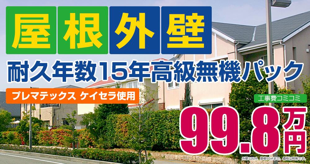 耐久年数15年高級無機パック塗装 99.8万円