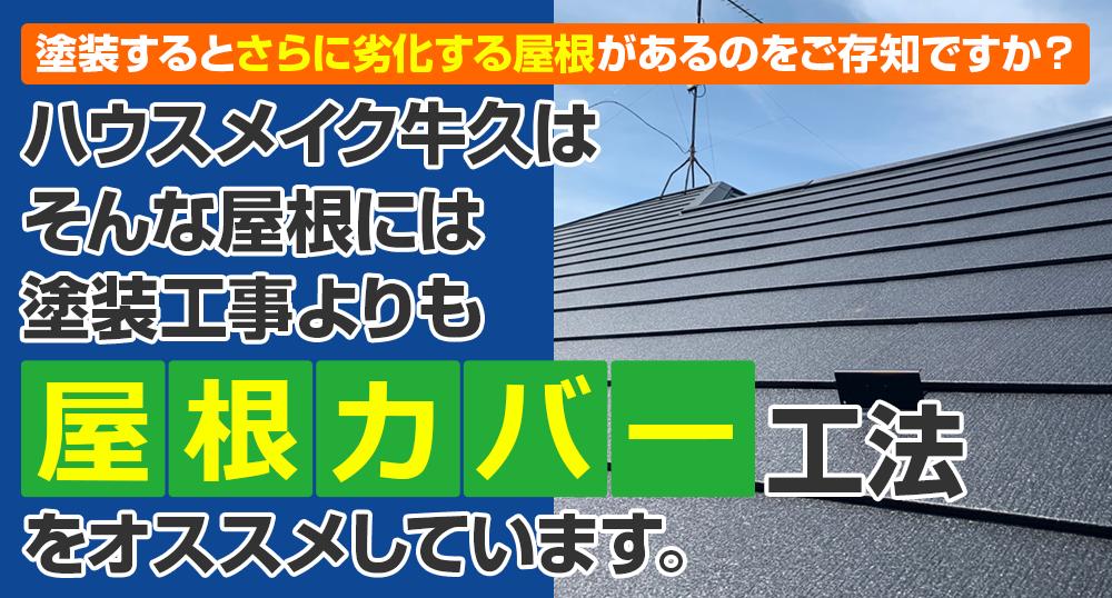 ハウスメイク牛久は塗装するとさらに劣化する屋根には塗装工事よりも「屋根カバー工法」をおすすめします