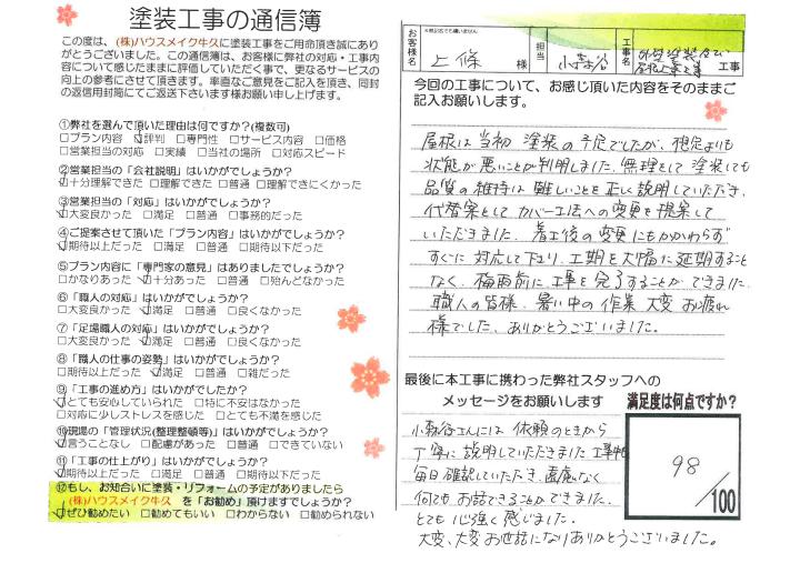 龍ヶ崎市・K様・外壁塗装・屋根塗装・塗装工事の通信簿