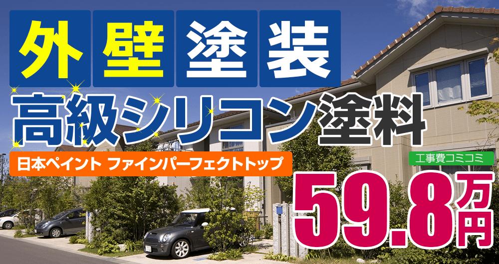 高級シリコン塗装 59.8万円