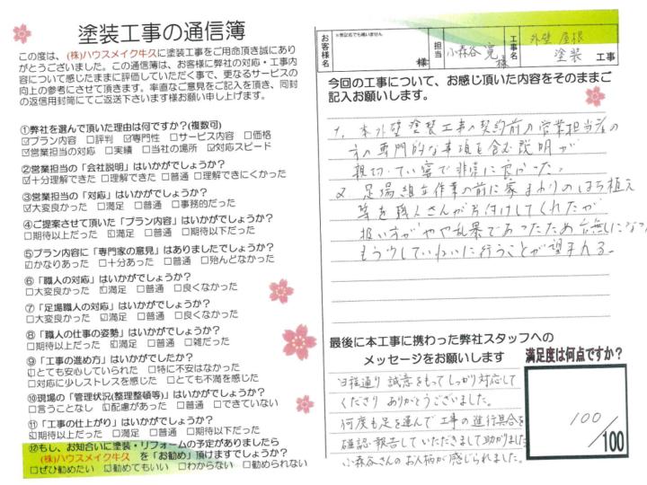 茨城県 龍ヶ崎市中根台のS様邸 外壁塗装・屋根塗装・屋根葺き替えこうじはハウスメイク牛久へ