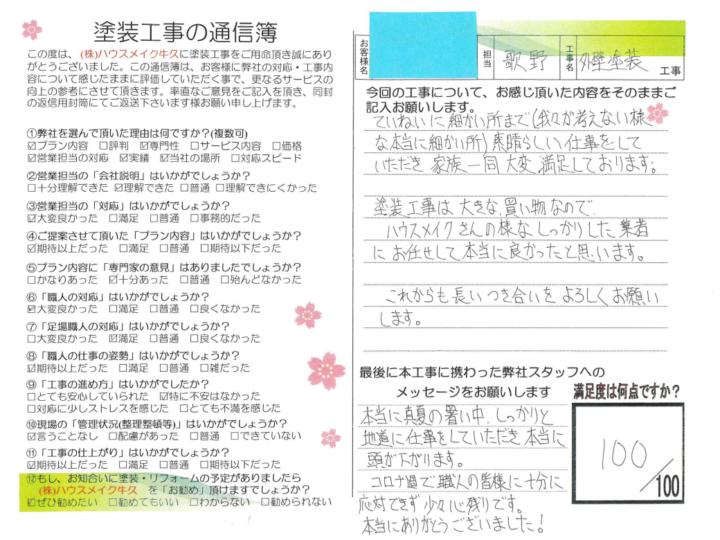 茨城県 龍ヶ崎市の外壁塗装 お客様の声
